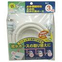 三洋化成 全自動洗濯機用 給水ホース止水機能付 3m EDWS3WSSB