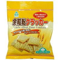 サンコー 全粒粉クラッカー(100g)