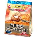 サンコー 発芽玄米ブランのサンド(9枚入)
