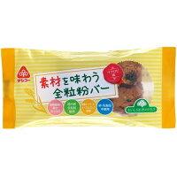 サンコー 素材を味わう全粒粉バー(2本入)