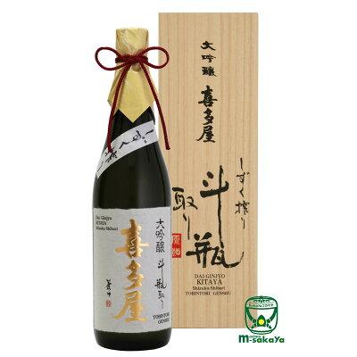 喜多屋 大吟醸 斗びん取り原酒 720ml
