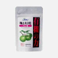 有機の力 梅エキス粒(クエン酸)
