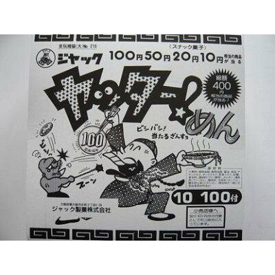 ジャック製菓 ヤッターめん 3g