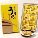 箱根の うり坊(ミルクバター餡饅頭) 10個入