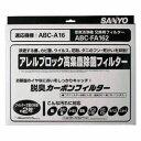 SANYO 空気清浄機フィルター ABC-FA162(1コ入)