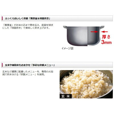SHARP  黒厚釜&球面炊き KS-CF05A-W