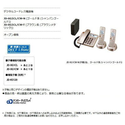 SHARP  デジタルコードレス電話機 子機2台 JD-XG1CW-N