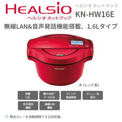 SHARP ヘルシオ ホットクック1.6LKN-HW16E-R レッド系