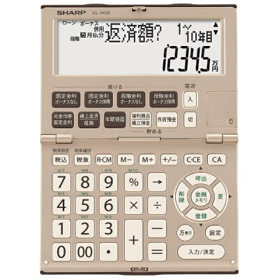 SHARP 金融電卓  EL-K632-X