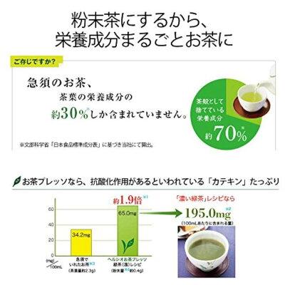 シャープ ヘルシオお茶プレッソ グリーン系 TE-GS10B-G(1台)