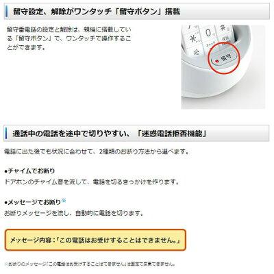 SHARP  デジタルコードレス電話機 JD-S08CL-W