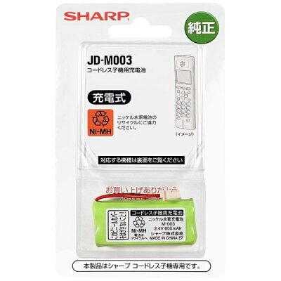 SHARP コードレス子機用充電池 JD-M003