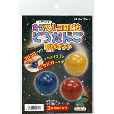 シヤチハタ カラフルコロピカどろだんご 制作キット TMN-SHCD1(1セット)