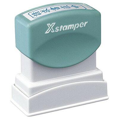Xスタンパー  XBN-011V3 請求書在中