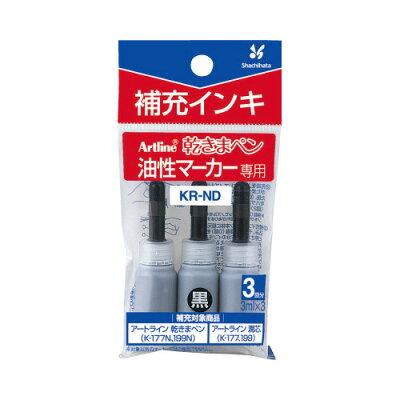 潤芯 補充インキ KR-ND 黒 3本