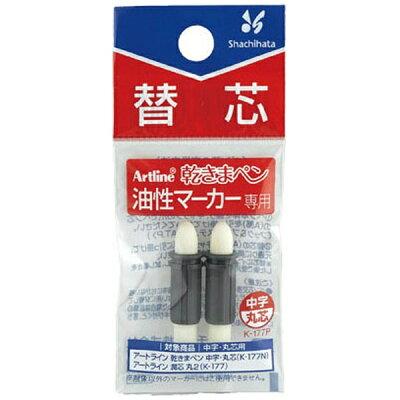 乾きまペン K-177P 00746