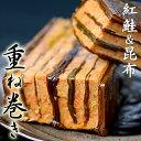栄屋 紅鮭昆布重ね巻き 中骨付ザ 北海道  ご飯のお供