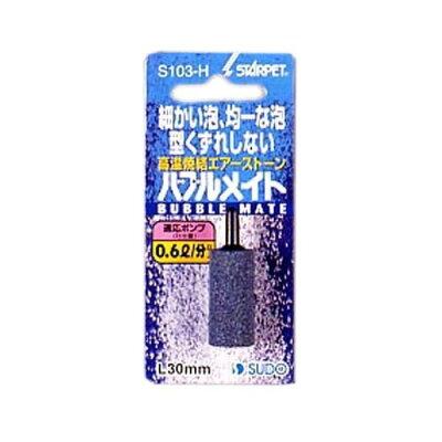 バブルメイト S103-H(1コ入)
