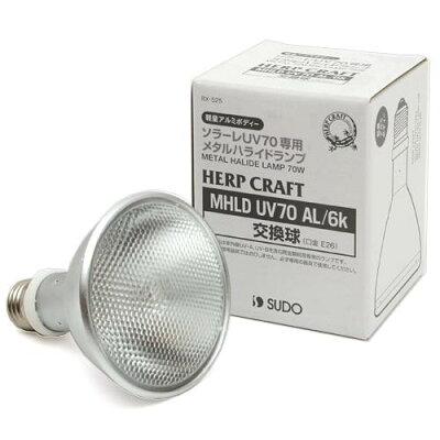 スドー MHLD UV70 AL/6k