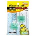 ピッコリーノ 小鳥ケージ用 ドアストッパー(2コ入)