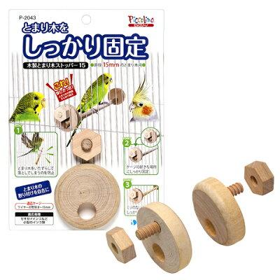 スドー 木製とまり木ストッパー15 1個