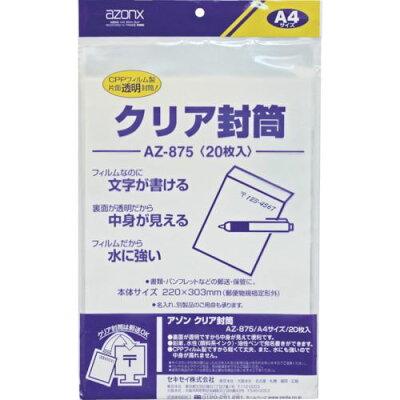 セキセイ アゾン クリア封筒 A4 AZ-875