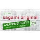 コンドーム サガミオリジナル002(10コ入)