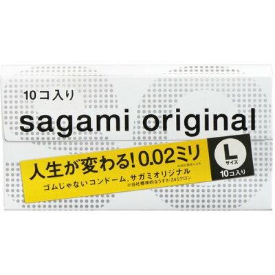 コンドーム サガミオリジナル002 Lサイズ(10コ入)
