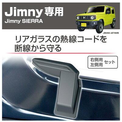 星光産業/EXEA リアフォッガーカバー 64系ジムニー/74系ジムニーシエラ専用品 EE-219