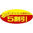 ササガワ タカ印 22-2205 ポップシール 5割引 222205
