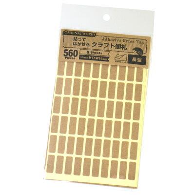 ササガワタカ印 クラフト値札 長型 560片