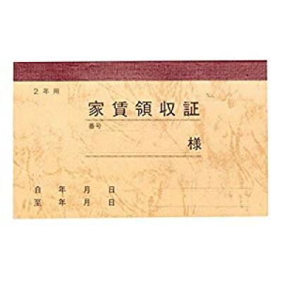 ササガワ 家賃通帳 1P