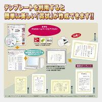 ササガワ OA賞状用紙 クリーム A3判縦書用 10枚 10-1087