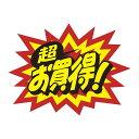 タカ印 クラフトpop 13-4121 爆発型 超お買得!