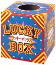 ササガワ タカ印 抽せん箱 ラッキーボックス 37-7901