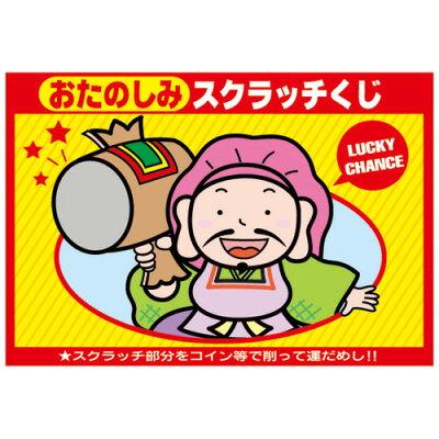 ササガワ タカ印 44-2004 スクラッチくじ 4等 442004