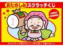 ササガワ タカ印 44-2007 スクラッチくじ はずれ 442007