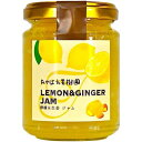 たかはた果樹園 檸檬&生姜ジャム(150g)
