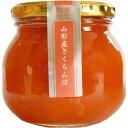 たかはた果樹園 山形産さくらんぼ(フルーツジャム)(300g)