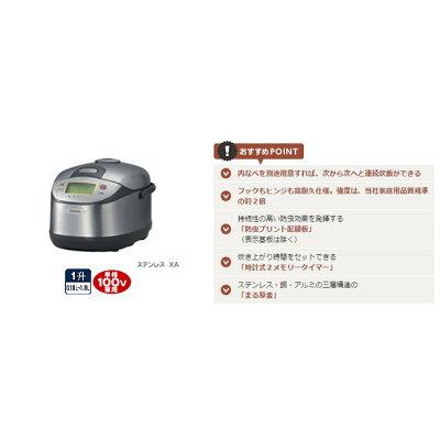 象印 業務用IH炊飯ジャー ステンレス NH-YG18-XA(1台)