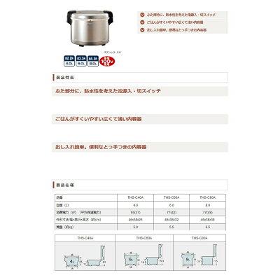 象印 業務用電子ジャー ステンレス THS-C60A-XA(1台)