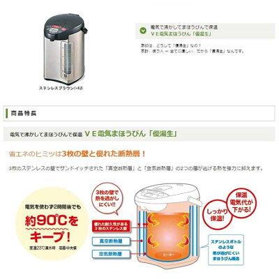 ZOJIRUSHI マイコン沸とうVE電気まほうびん 優湯生 電気ポット CV-DG40-XJ