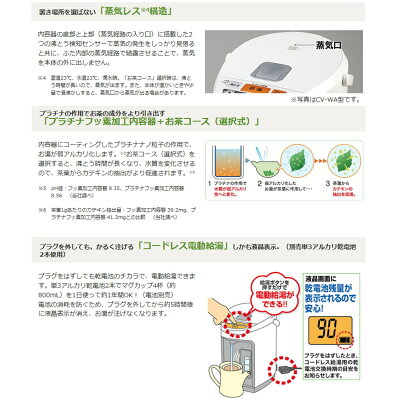 象印 マイコン沸とうVE電気まほうびん プライムブラウン CV-WK22-TZ(1台)
