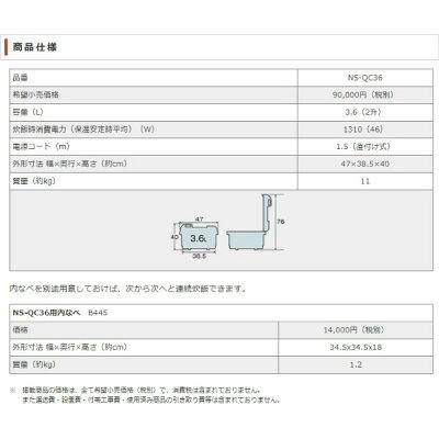 ZOJIRUSHI 炊飯器 NS-QC36-XA