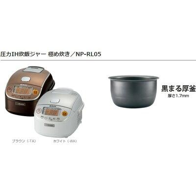 象印 圧力IH炊飯ジャー 極め炊き ホワイト NP-RL05-WA(1台)