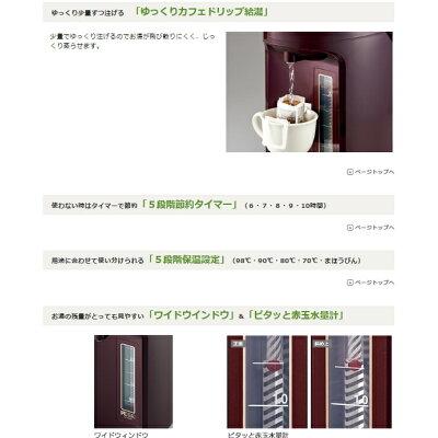 象印 VE電気まほうびん 3.0L CV-GS30-VD(1台)