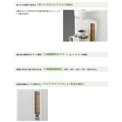 象印 VE電気まほうびん 3.0L CV-TZ30-WA ホワイト(1台)