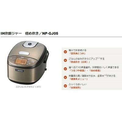 ZOJIRUSHI IH炊飯ジャー 極め炊き NP-GJ05-XT
