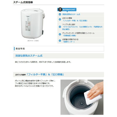 ZOJIRUSHI スチーム式加湿器 EE-RP50(WA)