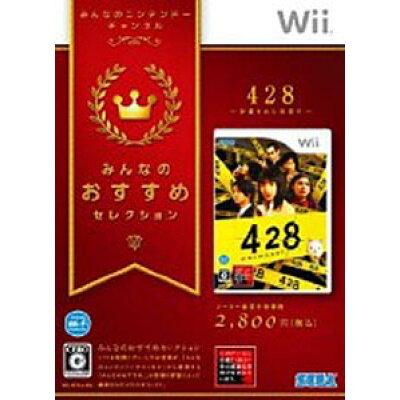 428 ~封鎖された渋谷で~(みんなのおすすめセレクション)/Wii/RVL-P-RTOJ/C 15才以上対象